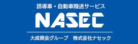 誘導車・自動車 陸送サービス NASEC