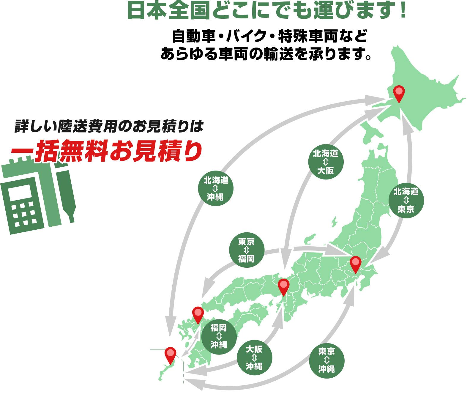 日本全国どこにでも運びます!自動車・バイク・特殊車両などあらゆる車両の輸送を承ります。詳しい陸送費用のお見積りは一括無料お見積り