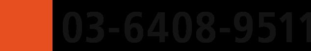 03-6408-9511